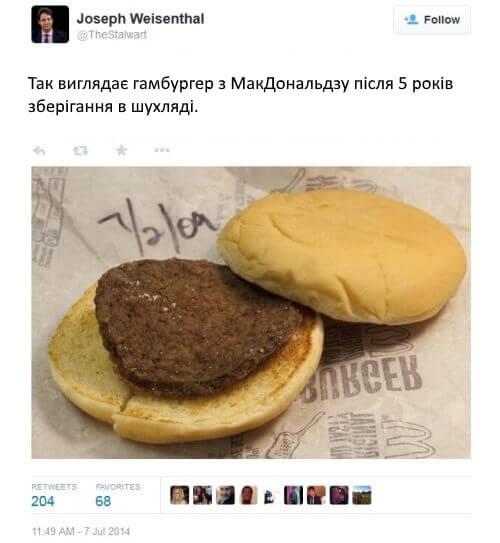 Гамбургер из МакДональдза: 5 лет спустя