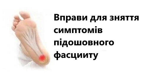 Устранение симптомов подошвенного фасцииту