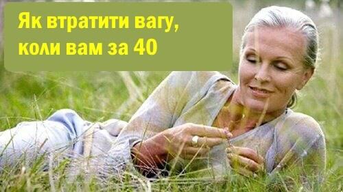 Как эффективно худеть после 40 лет